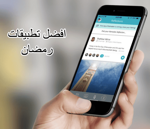 تطبيقات رمضان