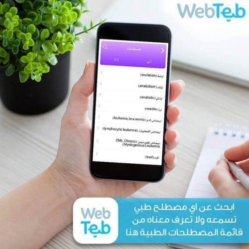 تطبيق ويب طب WebTeb