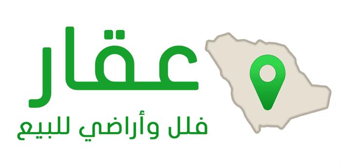 تطبيق عقار السعودي