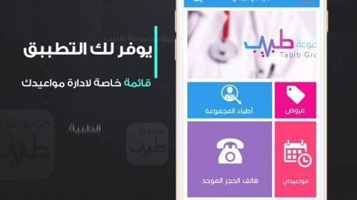 تطبيق مجموعة طبيب