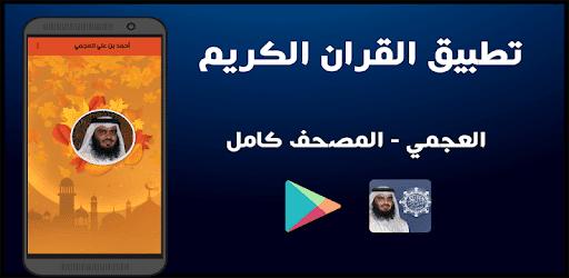 تطبيق القرآن الكريم بصوت العجمي