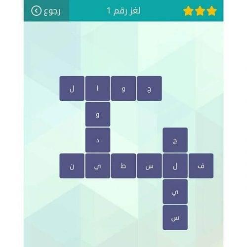 لعبة الكلمات المتقاطعة crossword 2