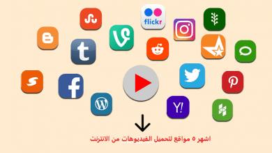اشهر 5 مواقع تحميل فيديوهات من على الانترنت