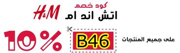 كبون خصم 15% على اتش ام (B46)
